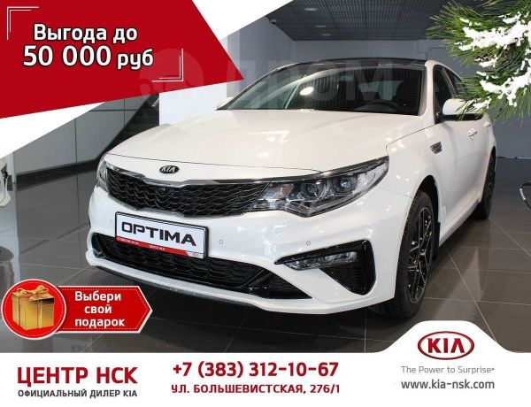 Kia Optima, 2019 год, 1 904 900 руб.