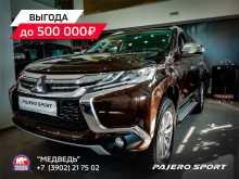 Абакан Pajero Sport 2019