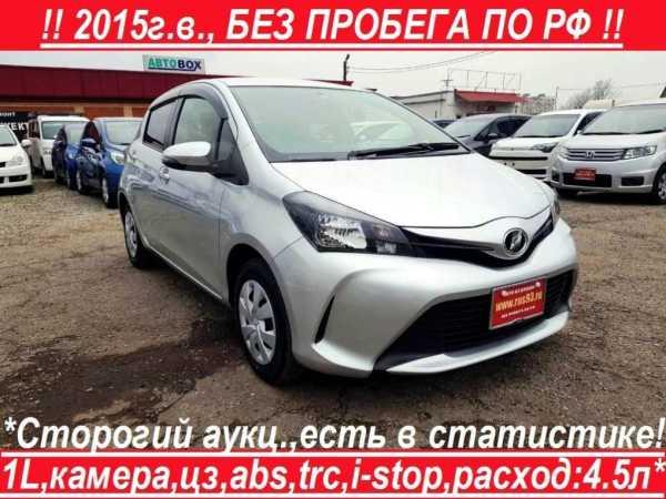 Toyota Vitz, 2015 год, 584 900 руб.