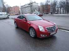 Москва CTS 2008
