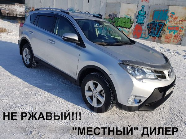 Toyota RAV4, 2013 год, 1 245 000 руб.