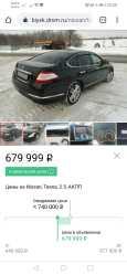 Nissan Teana, 2011 год, 679 999 руб.