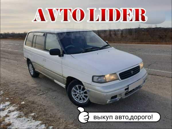 Mazda MPV, 1997 год, 138 000 руб.