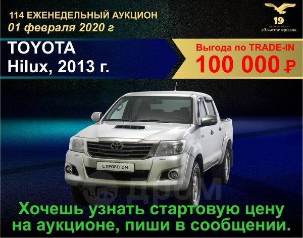 Toyota Hilux Pick Up, 2013 год, 770 000 руб.