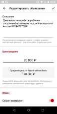 Nissan Expert, 1999 год, 80 000 руб.