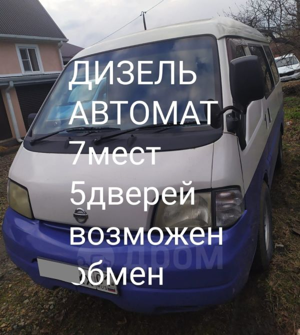 Nissan Vanette, 2003 год, 220 000 руб.
