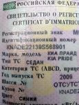 Kia Pride, 2009 год, 299 000 руб.