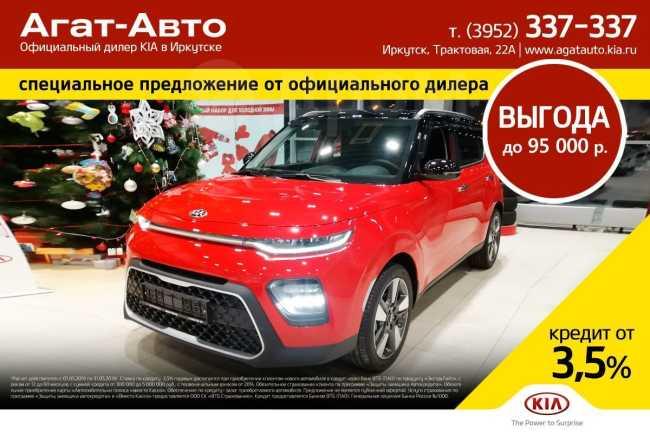 Kia Soul, 2019 год, 1 579 900 руб.