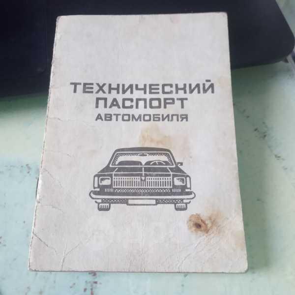 ГАЗ 21 Волга, 1967 год, 70 000 руб.