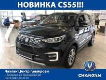 Кемерово CS55 2019