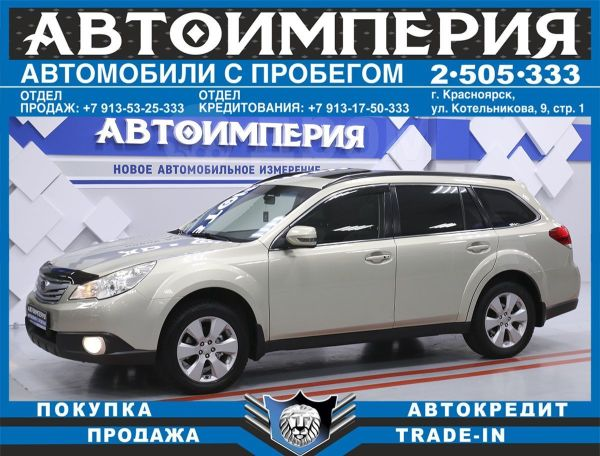 Subaru Outback, 2010 год, 698 000 руб.
