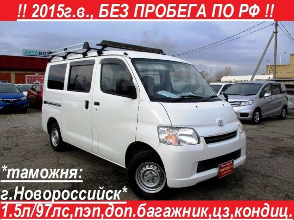 Toyota Town Ace, 2015 год, 789 900 руб.