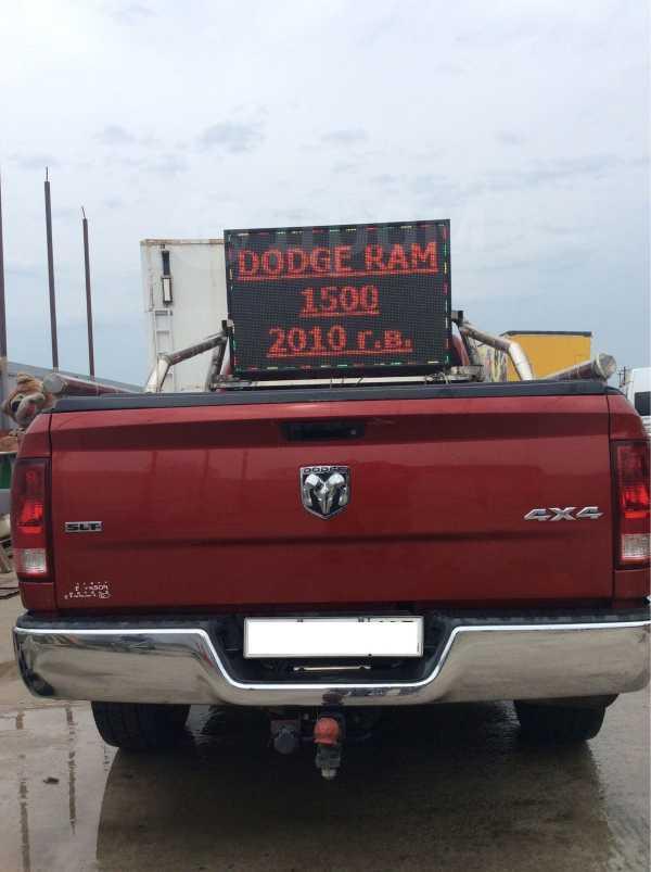 Dodge Ram, 2010 год, 1 650 000 руб.