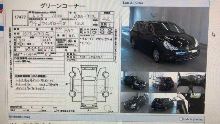 Nissan Wingroad, 2015 год, 545 000 руб.