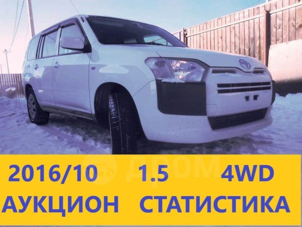 Toyota Succeed, 2016 год, 629 000 руб.