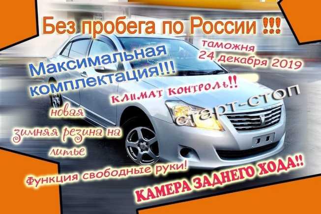 Toyota Premio, 2009 год, 699 999 руб.