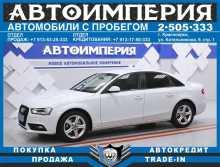 Красноярск A4 2013