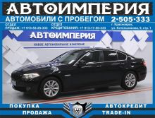 Красноярск BMW 5-Series 2010