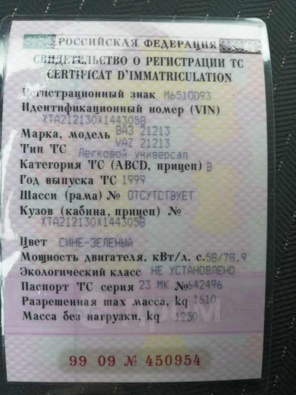 Лада 4x4 2121 Нива, 1999 год, 165 000 руб.