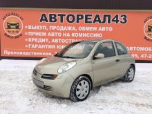 Киров Micra 2004