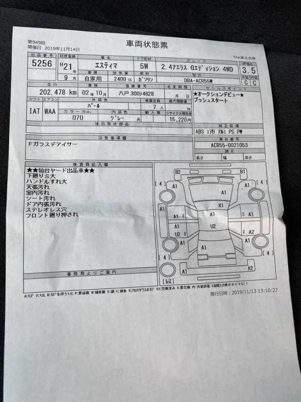 Toyota Estima, 2009 год, 570 000 руб.