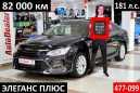 Toyota Camry, 2015 год, 1 199 000 руб.