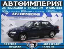 Красноярск Sephia 1996