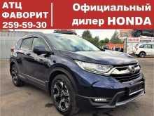 Красноярск Honda CR-V 2019