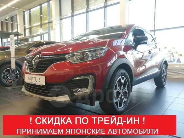 Renault Kaptur, 2019 год, 1 381 980 руб.