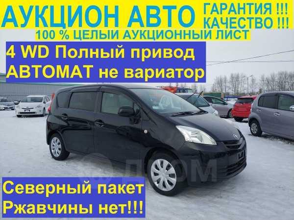 Toyota Passo Sette, 2010 год, 595 000 руб.