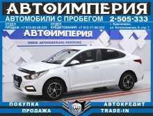 Красноярск Solaris 2017
