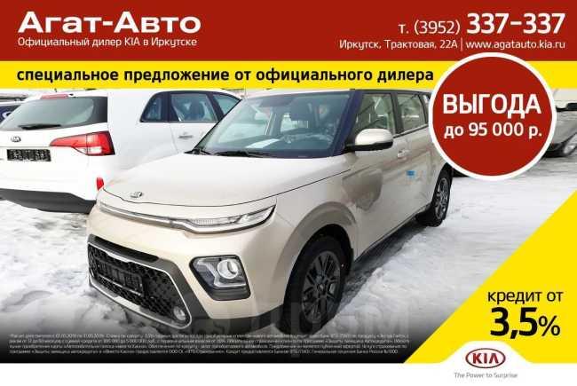 Kia Soul, 2019 год, 1 289 900 руб.