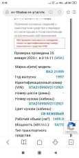 Лада 21099, 1998 год, 11 000 руб.