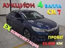 Хабаровск Honda Accord 2016
