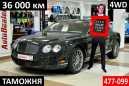 Bentley Continental GT, 2008 год, 2 099 000 руб.