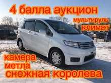 Хабаровск Honda Freed 2010