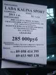 Лада Калина Спорт, 2011 год, 285 000 руб.