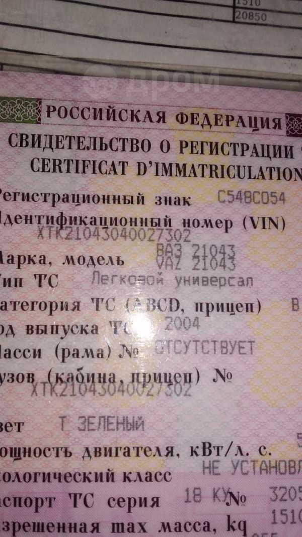 Лада 2104, 2004 год, 58 000 руб.