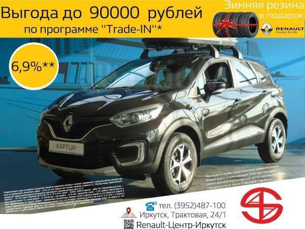 Renault Kaptur, 2019 год, 1 278 980 руб.