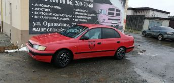 Екатеринбург Carina 1996