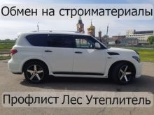 Барнаул Infiniti QX56 2013