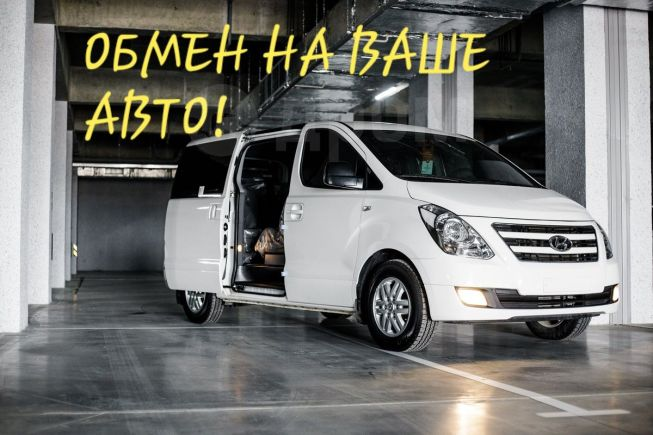 Hyundai Grand Starex, 2015 год, 1 449 990 руб.