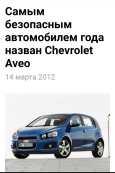 Chevrolet Aveo, 2012 год, 400 000 руб.
