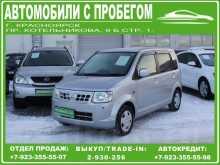 Красноярск Otti 2013
