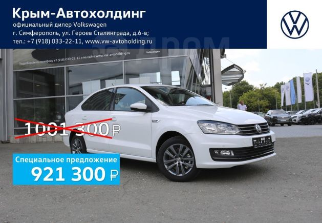 Volkswagen Polo, 2019 год, 921 300 руб.
