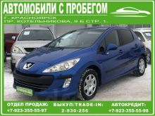 Красноярск 308 2010