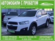 Красноярск Captiva 2014
