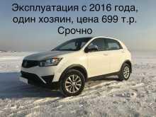 Иркутск Actyon 2015