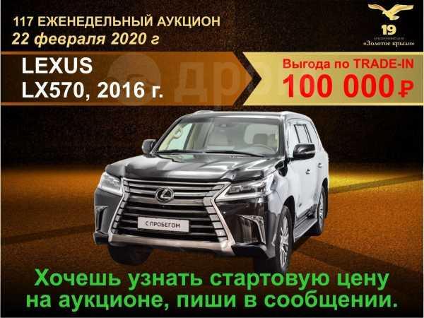 Lexus LX570, 2016 год, 4 284 500 руб.
