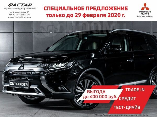 Mitsubishi Outlander, 2019 год, 2 371 000 руб.